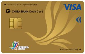 カード 千葉 銀行 キャッシュ